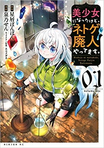 美少女になったけど、ネトゲ廃人やってます。(1) (シリウスKC) (日本語) コミック –