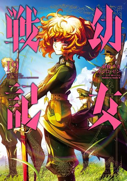幼×戦記 (19)