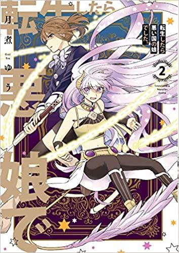 転生したら悪い国の娘でした。 2巻 (ZERO-SUMコミックス) (日本語) コミック –