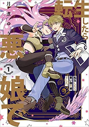 転生したら悪い国の娘でした。 1巻 (ZERO-SUMコミックス) (日本語) コミック –