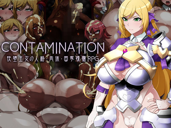 CONTAMINATION 快堕王女の人格・肉体・国家蹂躙RPG