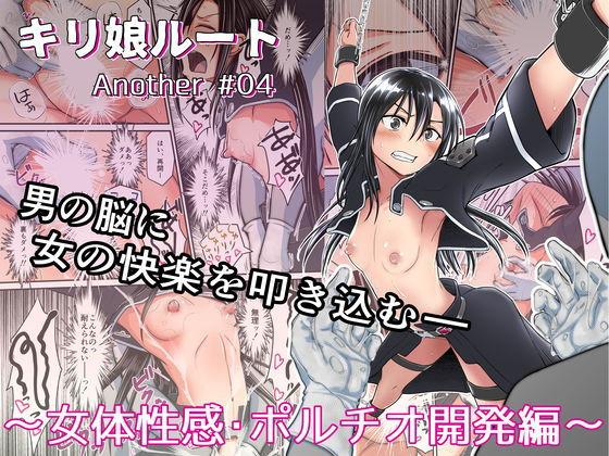 キリ娘ルート Another #04 ~女体性感・ポルチオ開発編~