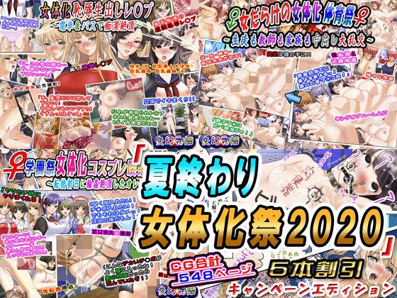 「夏終わり女体化祭2020」5本割引キャンペーンエディション