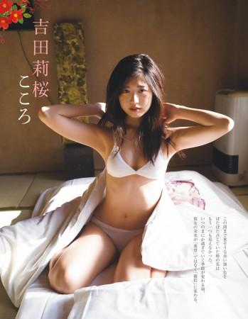吉田莉桜の画像008