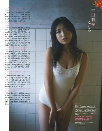 吉田莉桜の画像013