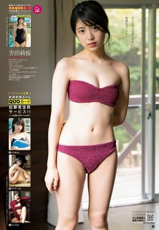 吉田莉桜の画像018