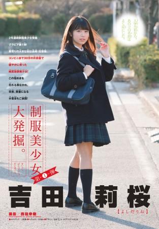 吉田莉桜の画像044