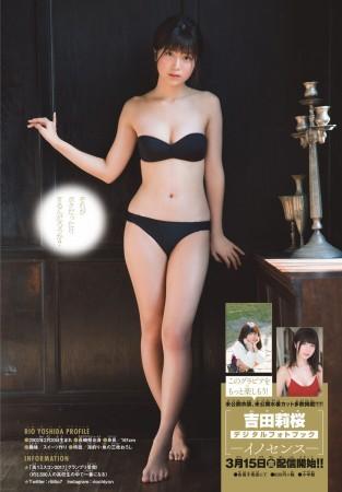 吉田莉桜の画像049