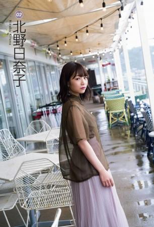 北野日奈子の画像007