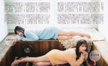 北野日奈子の画像030