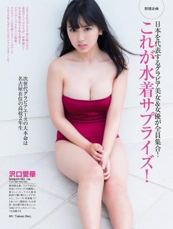 沢口愛華の画像040