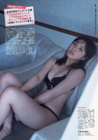 大和田南那の画像008