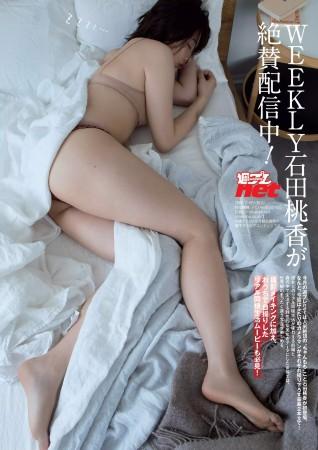 石田桃香の画像007