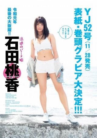 石田桃香の画像051