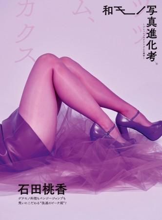 石田桃香の画像052
