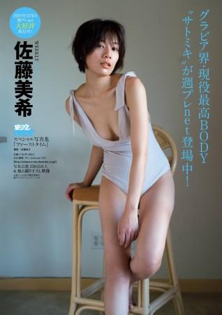 佐藤美希の画像014