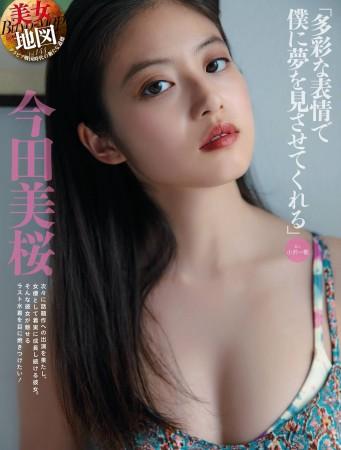 今田美桜の画像036