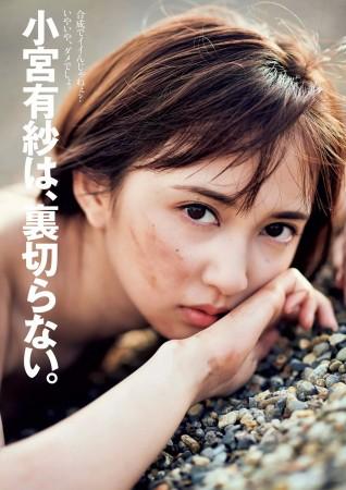 小宮有紗の画像004