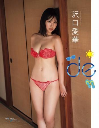 沢口愛華の画像012
