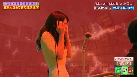 渡邊渚アナの画像047