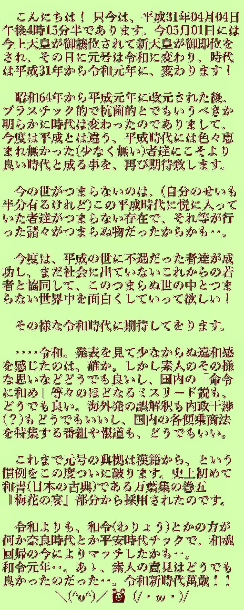f:id:oomoroitakugoro:20190404194831670j:plain