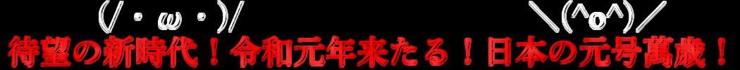 f:id:oomoroitakugoro:20190410164800f2fj:plain