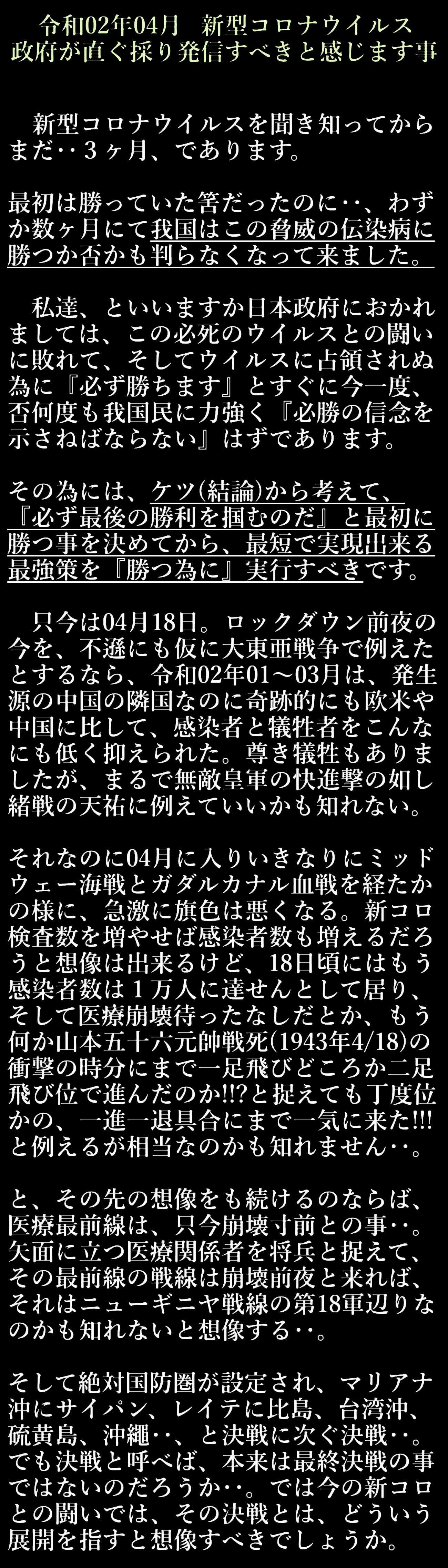 f:id:oomoroitakugoro:20200418174208a97j:plain