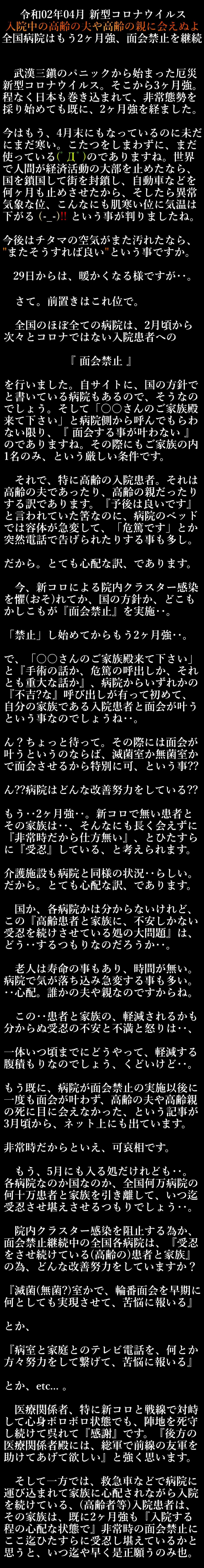 f:id:oomoroitakugoro:202004300438109e5j:plain