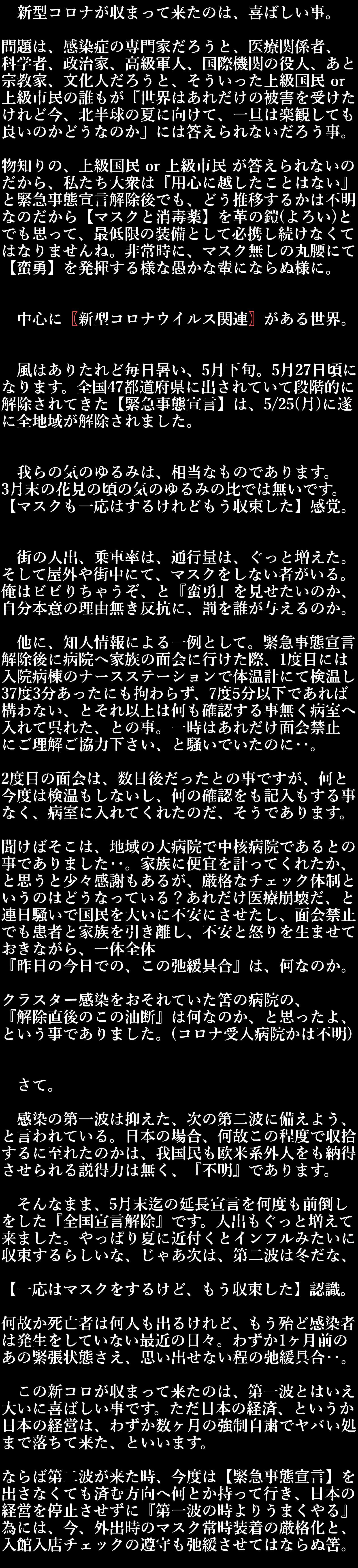 f:id:oomoroitakugoro:20200527154413bb3j:plain