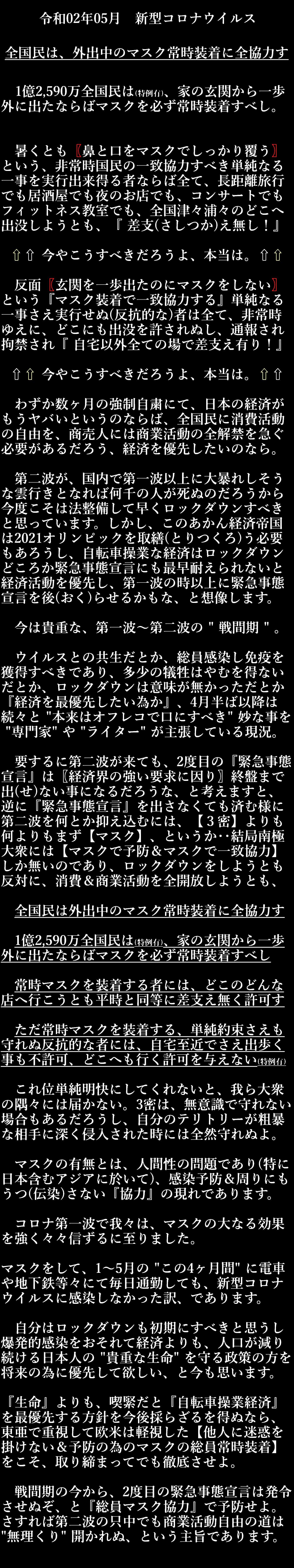 f:id:oomoroitakugoro:2020053018104070bj:plain