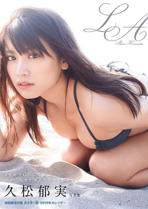 ムチムチトップグラドル久松郁実が3年ぶりの写真集を出すぞ!