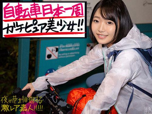 日本一周に挑戦中の20歳ワケあり女子。溜まった性欲を解放させてあげることに…