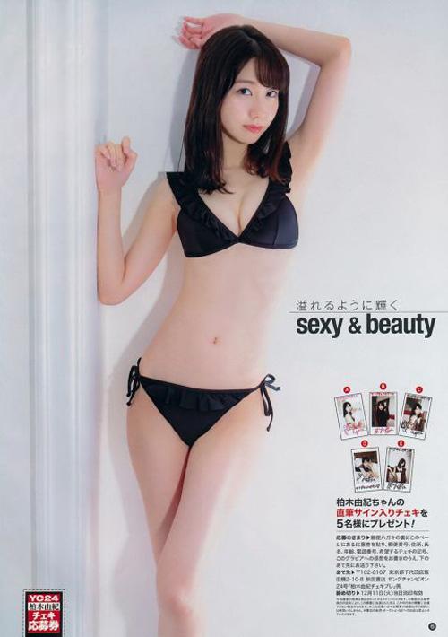 【ぬきりん】柏木由紀さん(27)胴が長すぎておっぱいが目に入らないwwwwwwwwwww