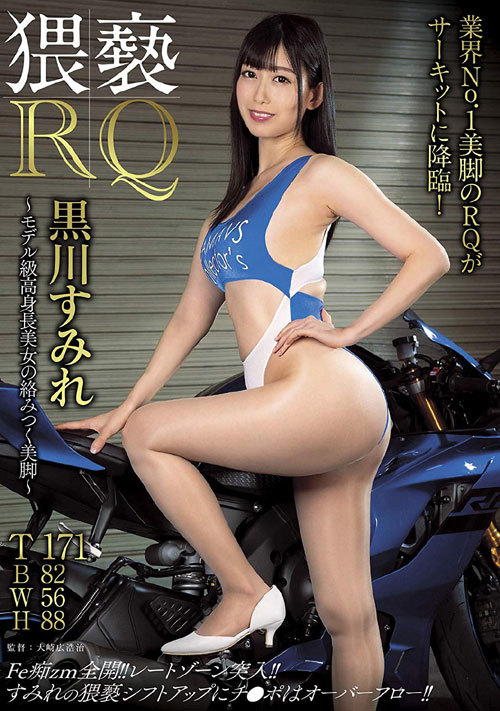 猥褻RQ モデル級高身長美女の絡みつく美脚 黒川すみれ