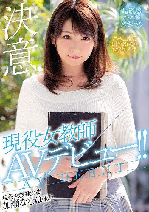 現役女教師AVデビュー!! 加瀬ななほ
