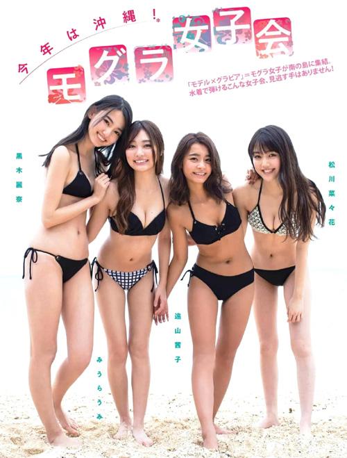 人気の若手モグラ女子が豪華水着コラボ