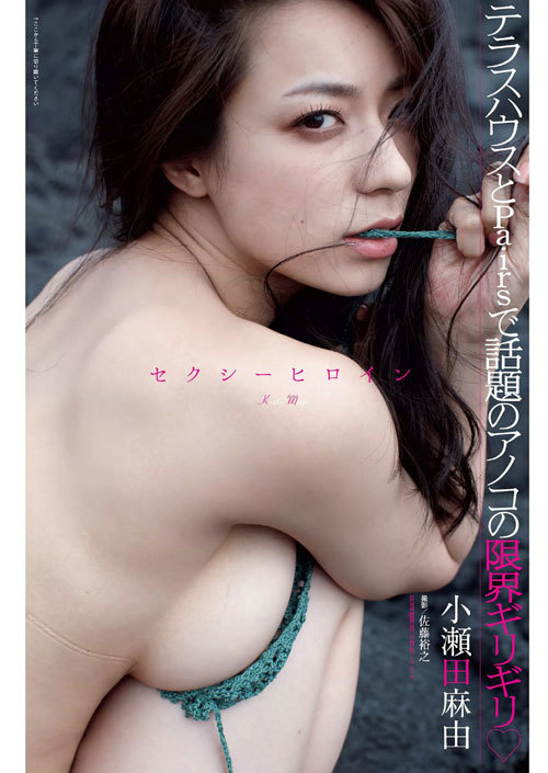 小瀬田麻由のFカップ柔らか美巨乳おっぱいに釘付け141