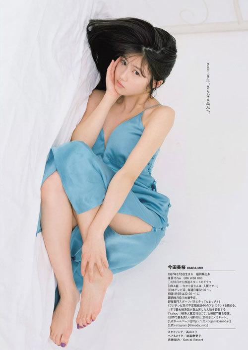今田美桜の福岡で一番可愛い女の子のおっぱい7