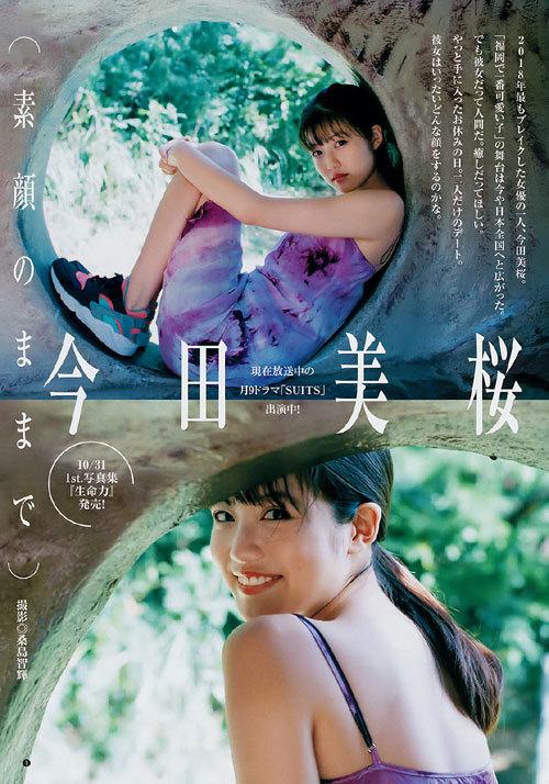 今田美桜の福岡で一番可愛い女の子のおっぱい8