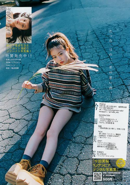今田美桜の福岡で一番可愛い女の子のおっぱい12