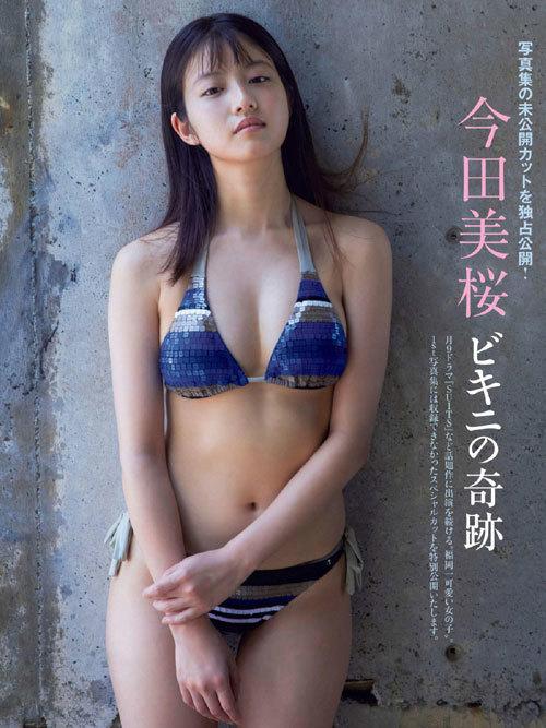今田美桜の福岡で一番可愛い女の子のおっぱい13