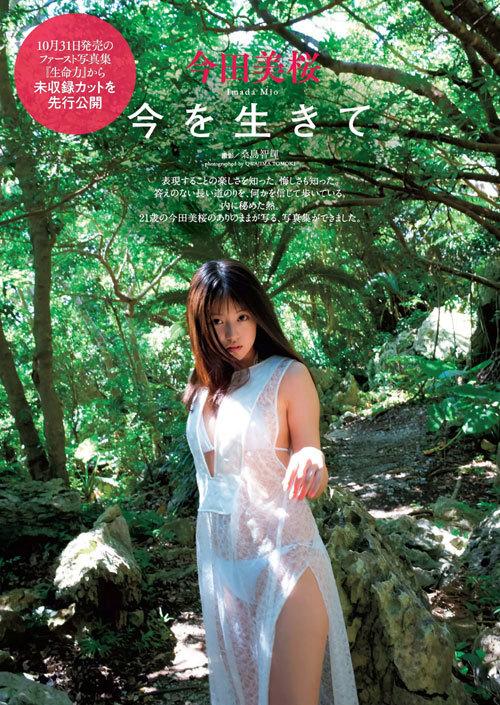 今田美桜の福岡で一番可愛い女の子のおっぱい21