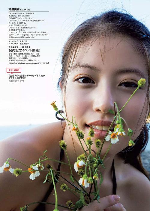 今田美桜の福岡で一番可愛い女の子のおっぱい29