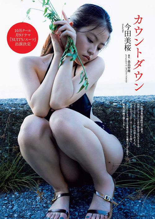 今田美桜の福岡で一番可愛い女の子のおっぱい30