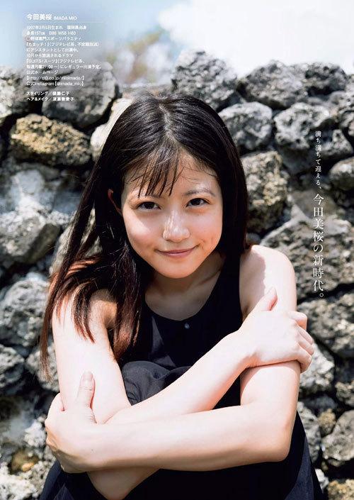 今田美桜の福岡で一番可愛い女の子のおっぱい37