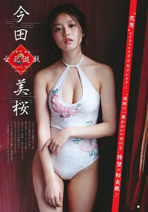 今田美桜の福岡で一番可愛い女の子のおっぱい38