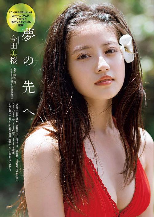 今田美桜の福岡で一番可愛い女の子のおっぱい51