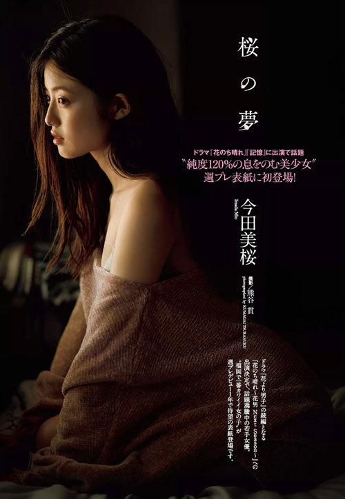 今田美桜の福岡で一番可愛い女の子のおっぱい55