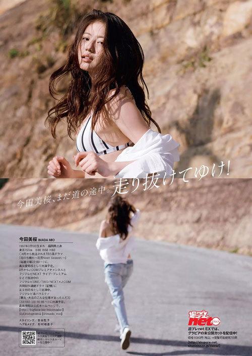 今田美桜の福岡で一番可愛い女の子のおっぱい82