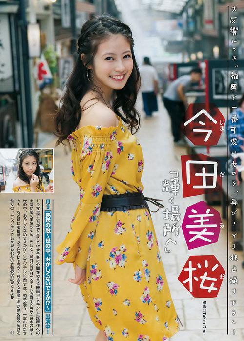 今田美桜の福岡で一番可愛い女の子のおっぱい83